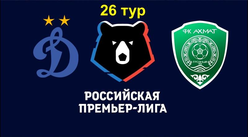 dinamo-ahmat-27-aprelya-chempionat-rossii-obzor-onlajn