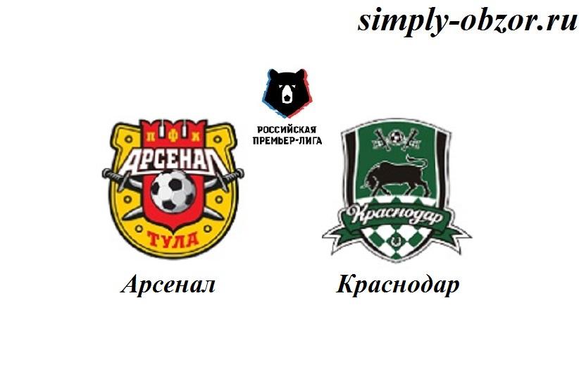 arsenal-krasnodar-19-05-2019-translyaciya-i-obzor
