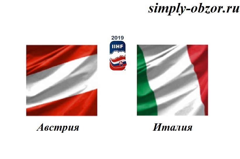 avstriya-italiya-20-05-2019-translyaciya-i-obzor