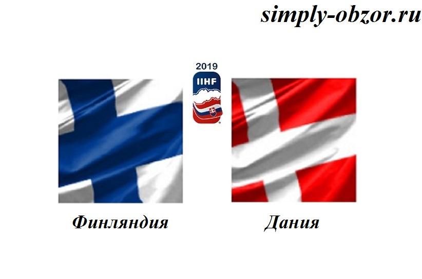 finlyandiya-daniya-16-05-2019-translyaciya-i-obzor