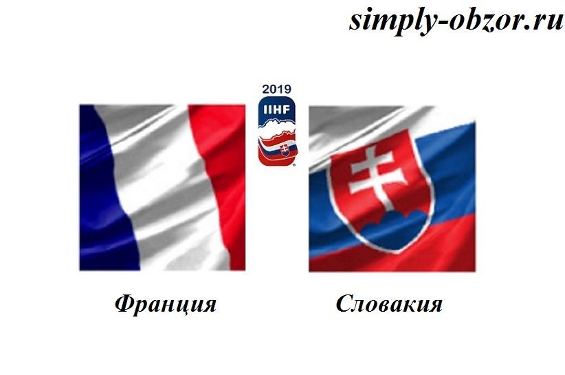franciya-slovakiya-17-05-2019-translyaciya-i-obzor