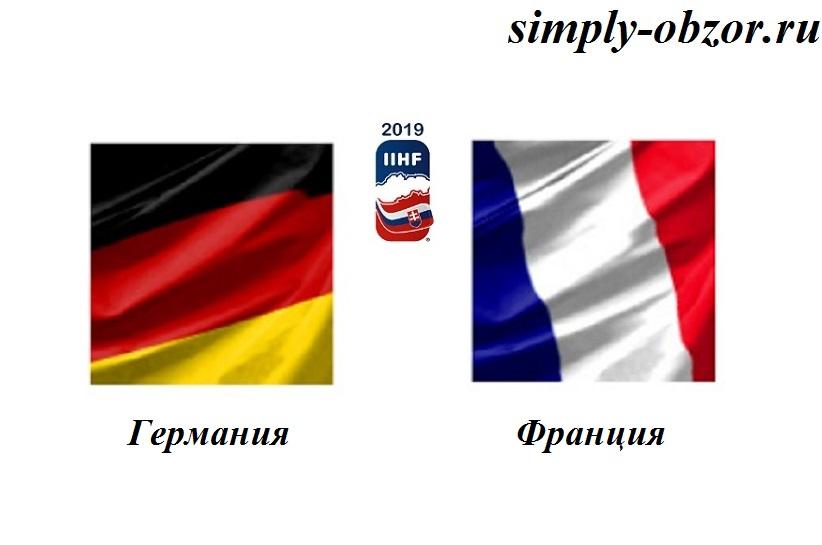 germaniya-franciya-14-05-2019-translyaciya-i-obzor