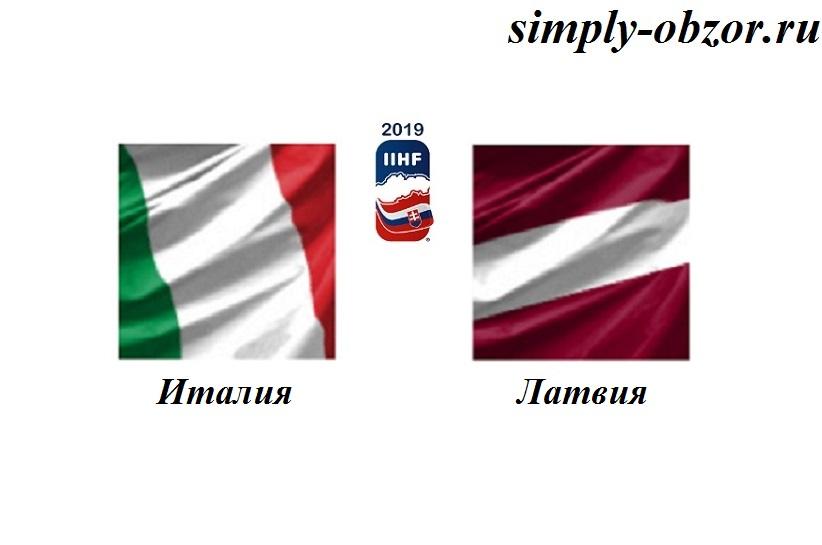 italiya-latviya-14-05-2019-translyaciya-i-obzor