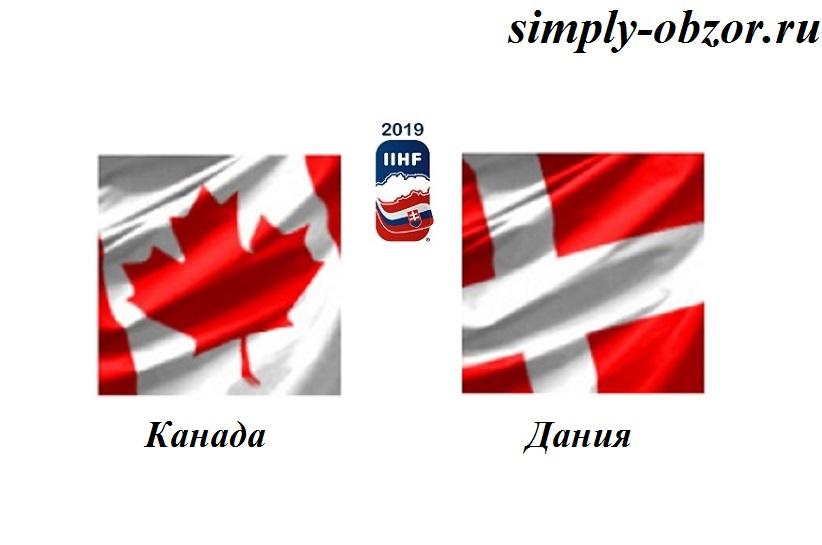 kanada-daniya-20-05-2019-translyaciya-i-obzor