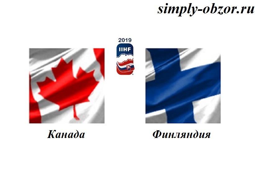 kanada-finlyandiya-26-05-2019-translyaciya-i-obzor