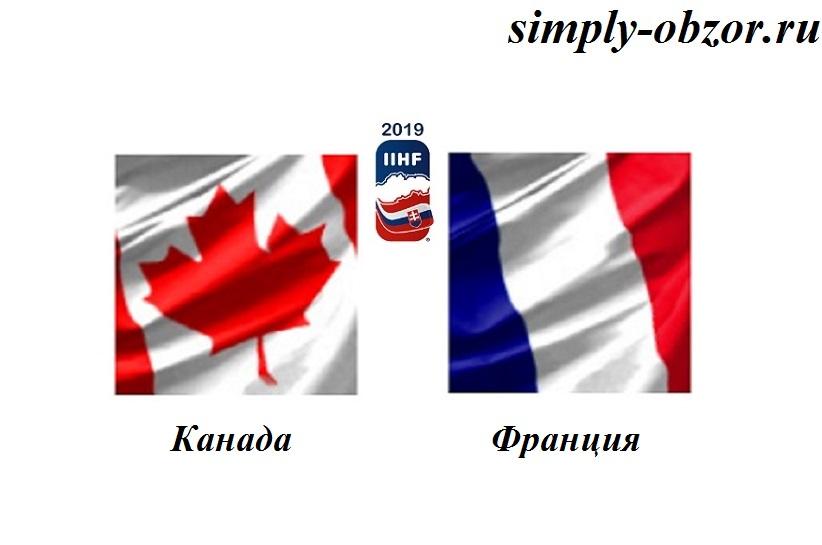 kanada-franciya-16-05-2019-translyaciya-i-obzor