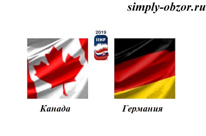 kanada-germaniya-18-05-2019-translyaciya-i-obzor