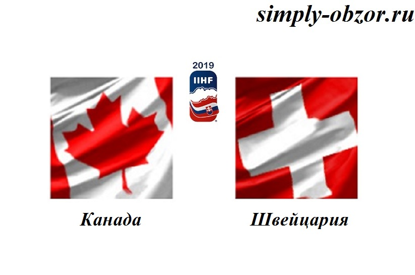 kanada-shvejcariya-23-05-2019-translyaciya-i-obzor
