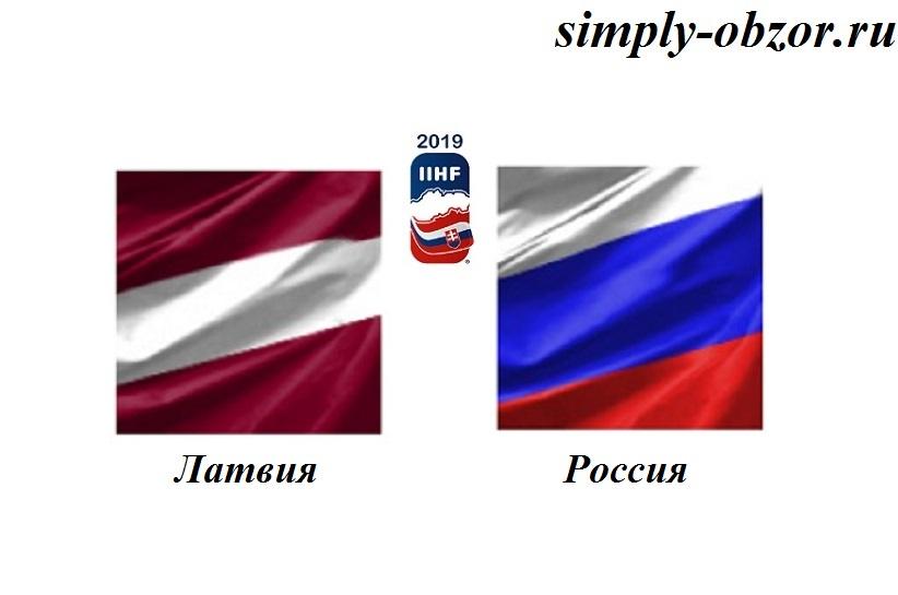 latviya-rossiya-18-05-2019-translyaciya-i-obzor
