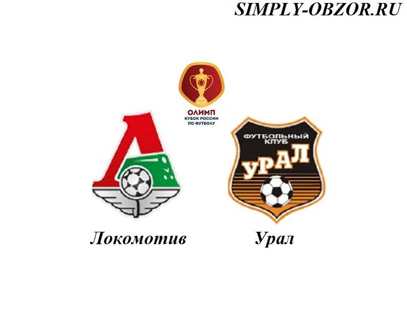 lokomotiv-ural-22-05-2019-translyaciya-i-obzor
