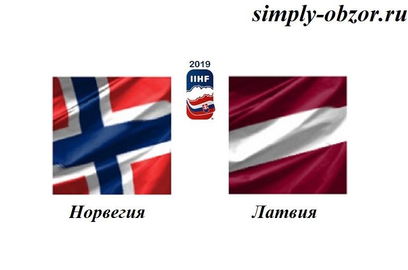 norvegiya-latviya-21-05-2019-translyaciya-i-obzor