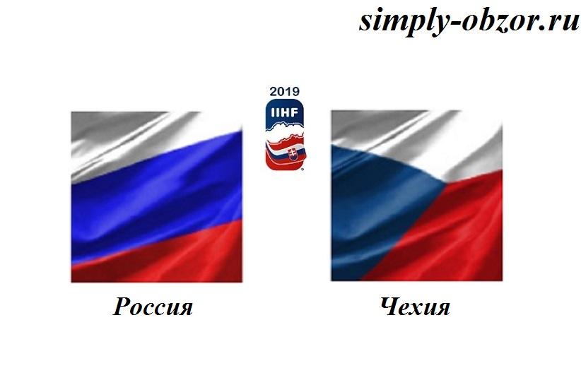 rossiya-chekhiya-26-05-2019-translyaciya-i-obzor
