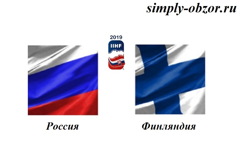 rossiya-finlyandiya-25-05-2019-translyaciya-i-obzor