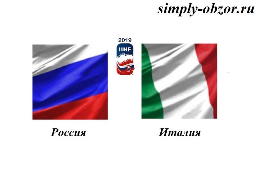 rossiya-italiya-15-05-2019-translyaciya-i-obzor