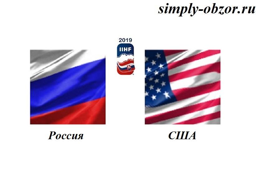 rossiya-ssha-23-05-2019-translyaciya-i-obzor