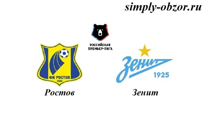 rostov-zenit-19-05-2019-translyaciya-i-obzor