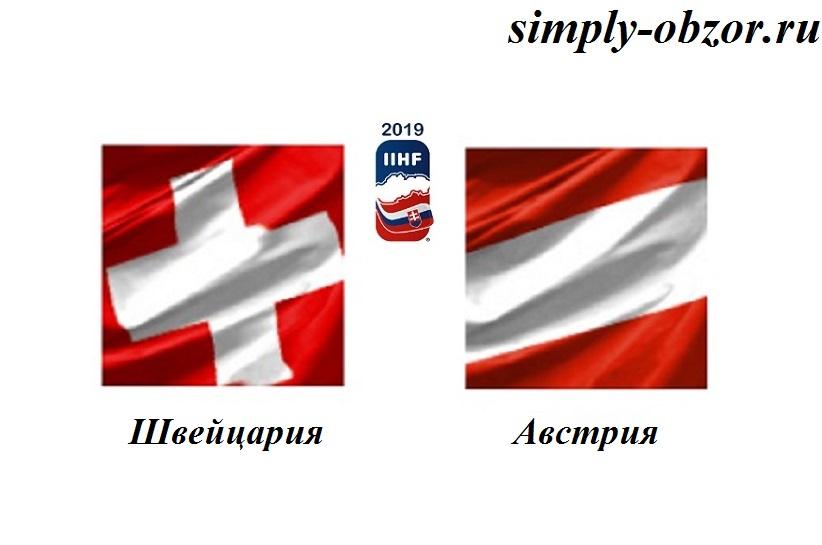 shvejcariya-avstriya-14-05-2019-translyaciya-i-obzor