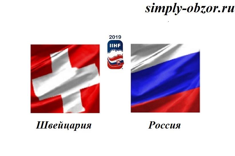 shvejcariya-rossiya-19-05-2019-translyaciya-i-obzor