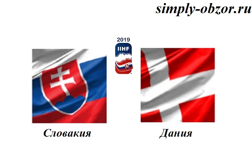 slovakiya-daniya-21-05-2019-translyaciya-i-obzor