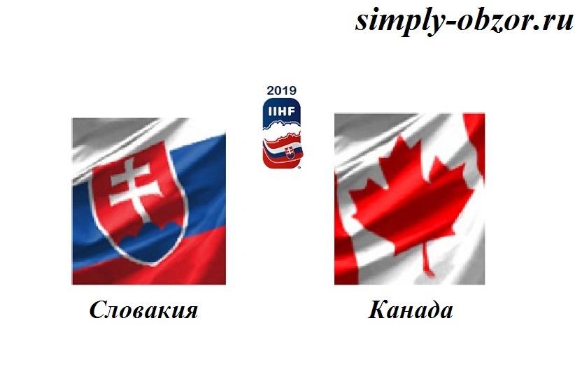 slovakiya-kanada-13-05-2019-translyaciya-i-obzor