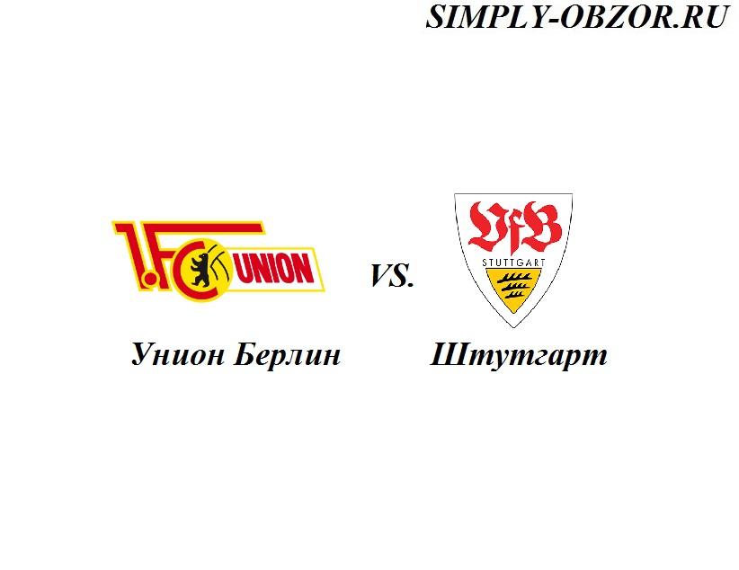 union-berlin-shtutgart-27-05-2019-translyaciya-i-obzor