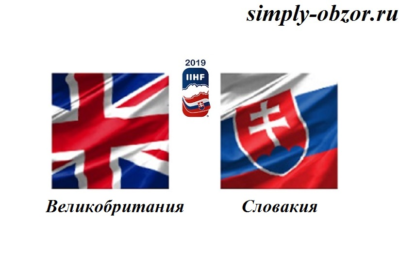 velikobritaniya-slovakiya-18-05-2019-translyaciya-i-obzor