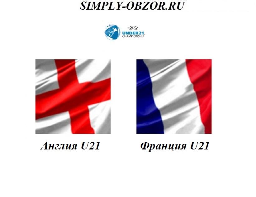 angliya-u21-franciya-u21-18-06-2019-translyaciya-i-obzor