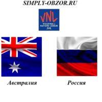 avstraliya-rossiya-28-06-19-translyaciya-i-obzor