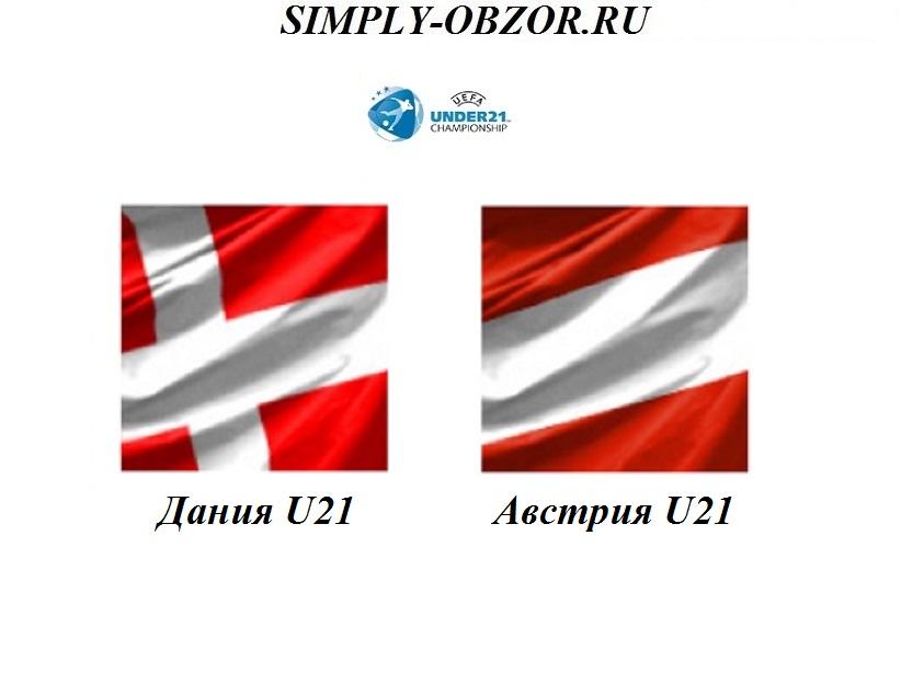 daniya-u21-avstriya-u21-20-06-2019-translyaciya-i-obzor