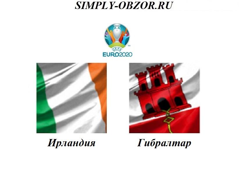 irlandiya-gibraltar-10-06-2019-translyaciya-i-obzor