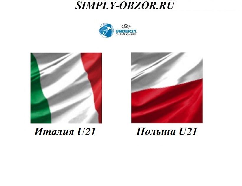 italiya-u21-polsha-u21-19-06-2019-translyaciya-i-obzor