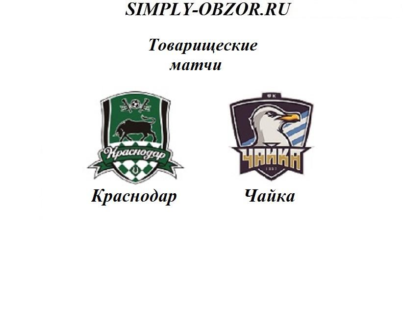 krasnodar-chajka-20-06-2019-translyaciya-i-obzor