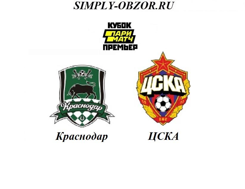 krasnodar-cska-27-06-19-translyaciya-i-obzor
