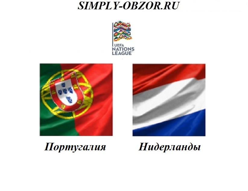 portugaliya-niderlandy-09-06-2019-translyaciya-i-obzor