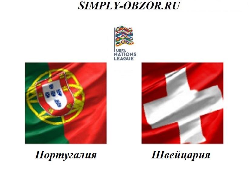 portugaliya-shvejcariya-05-06-2019-translyaciya-i-obzor