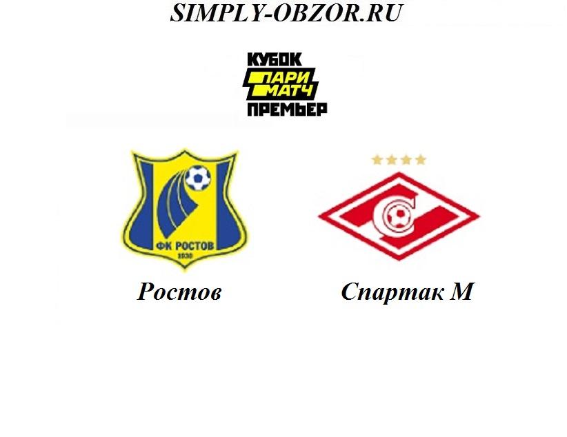 rostov-spartak-m-26-06-19-translyaciya-i-obzor