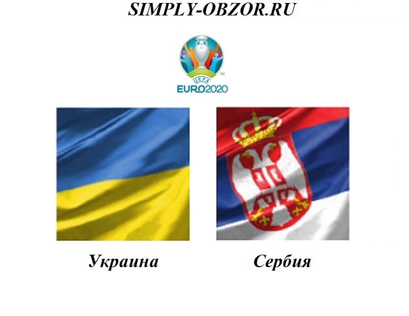 ukraina-serbiya-07-06-2019-translyaciya-i-obzor