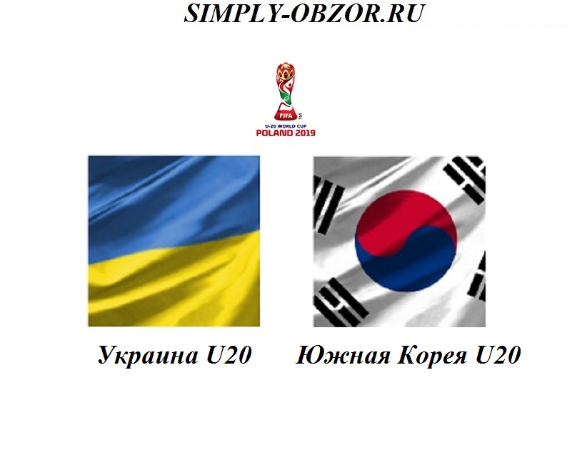 ukraina-u20-yuzhnaya-koreya-u20-15-06-2019-translyaciya
