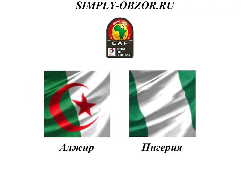 alzhir-nigeriya-14-07-19-translyaciya-i-obzor
