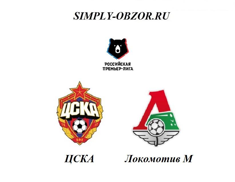 cska-lokomotiv-28-07-19-translyaciya-i-obzor