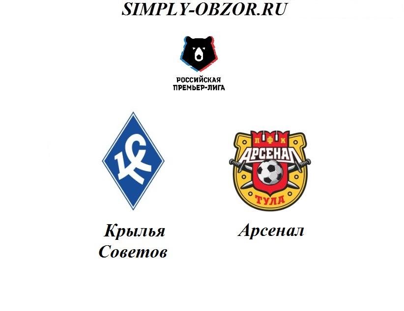 krylya-sovetov-arsenal-20-07-19-translyaciya-i-obzor