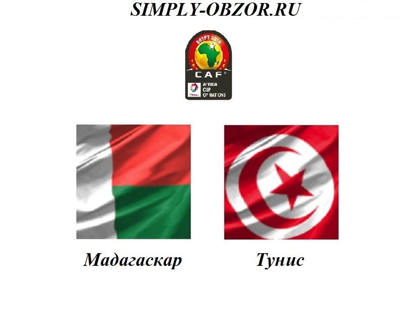 madagaskar-tunis-11-07-19-translyaciya-i-obzor