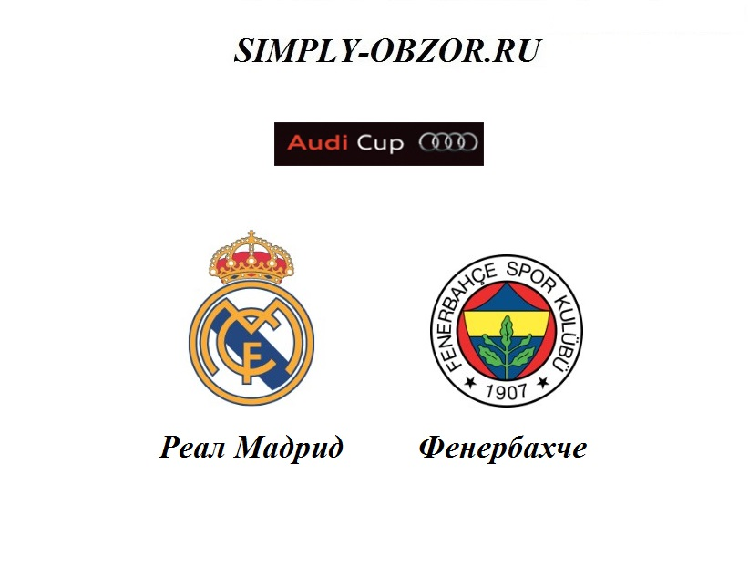 Бетис real madrid translyaciya