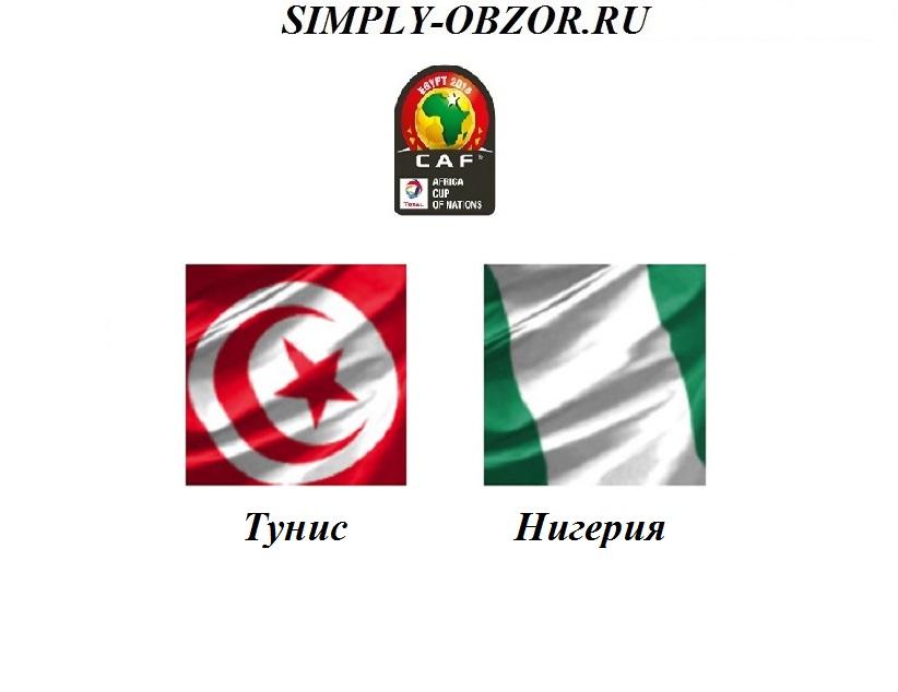 tunis-nigeriya-17-07-19-translyaciya-i-obzor