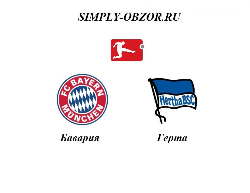 bavariya-gerta-16-08-19-onlajn-i-obzor