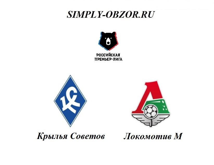 krylya-sovetov-lokomotiv-03-08-19-translyaciya-i-obzor