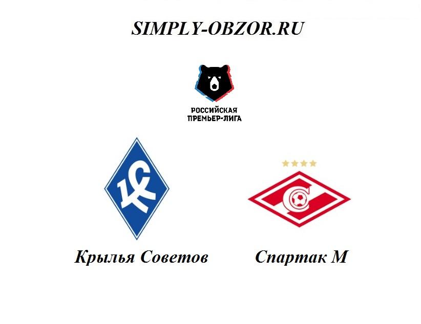 krylya-sovetov-spartak-25-08-19-onlajn-i-obzor