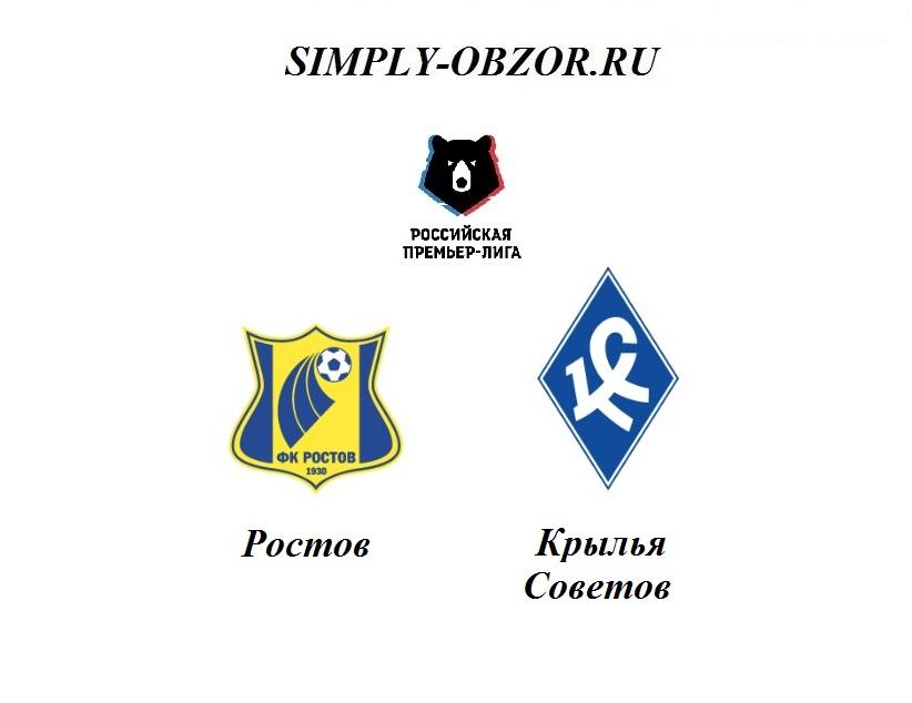 rostov-krylya-sovetov-12-08-19-translyaciya-i-obzor