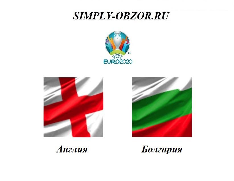 angliya-bolgariya-07-09-19-onlajn-i-obzor