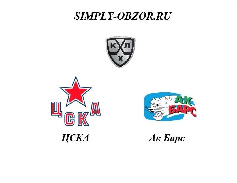 cska-ak-bars-03-09-19-onlajn-i-obzor